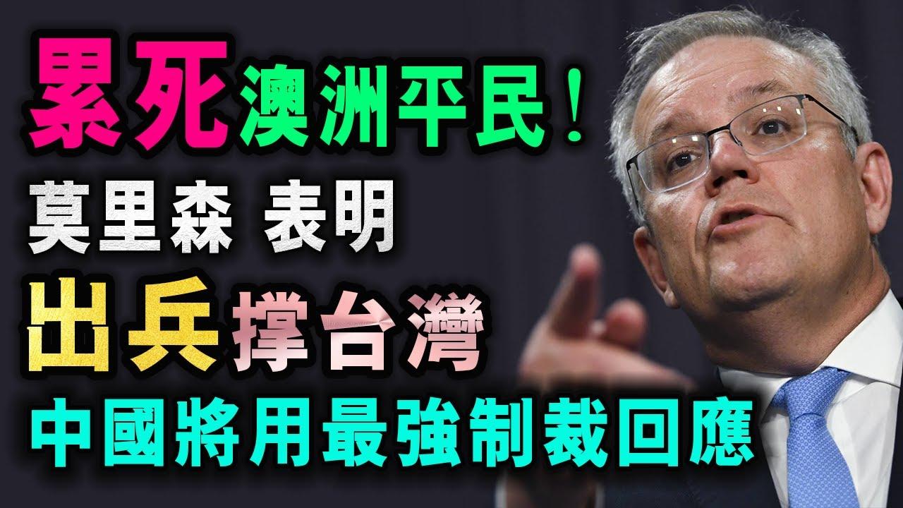 累死澳洲平民!莫里森表明出兵撐台灣 中國將用最強制裁 痛擊澳洲 / 格仔 大眼 艾力