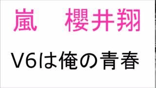 【ライブでノリノリ】嵐 櫻井翔 『V6は俺の青春!』