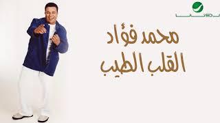 Mohammed Fouad ... Anta W Bas | محمد فؤاد ... انت وبس