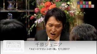 【松本人志のすべらない話】7/1/2017 千原ジュニア『スピードワゴン 小...