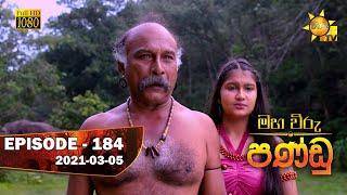 Maha Viru Pandu | Episode 184 | 2021-03-05 Thumbnail