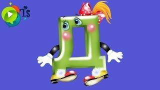 Занимательная азбука. Учим алфавит - Буква Д.