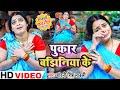 #HD VIDEO पुकार बझिनिया के | #Chandani Singh Ladli | Pukar Bajhiniya Ke | Bhojpuri Chhath Geet 2020