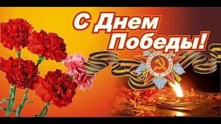 С 9 мая! Музыкальное поздравление. С Днем Победы!💖💖💖💖💖💖💖