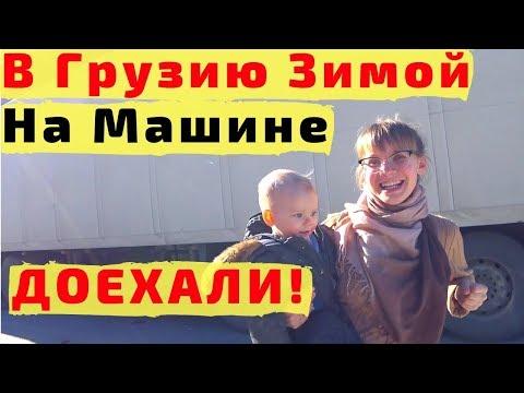 В Грузию на Машине с Детьми за 1 День Зимой. Ч.3. ДОБРАЛИСЬ до Грузии! Почти)