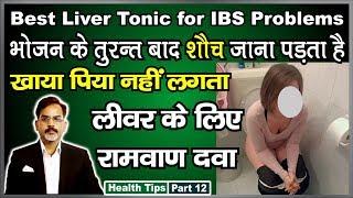 Best Liver Tonic | खाते ही शौच जाना …