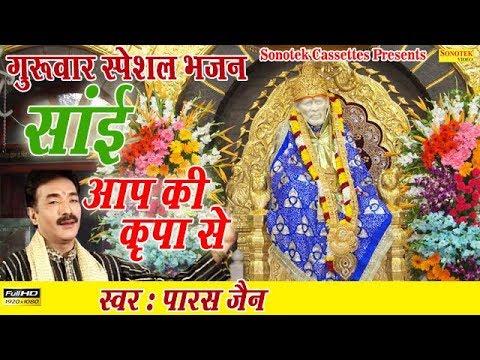 गुरुवार स्पेशल भजन : साईं आप की कृपा से || Paras Jain || Most Popular Sai Baba Song Bhajan