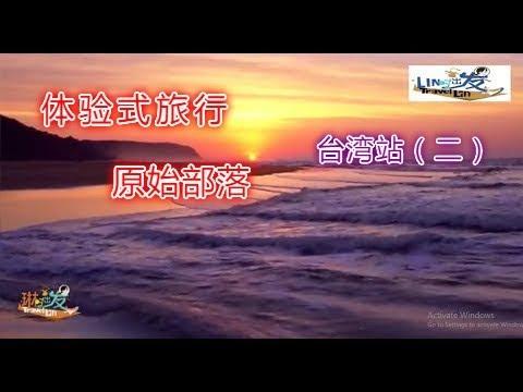 Travel Lin 琳时出发 体验式旅行 台湾站(二):原始部落