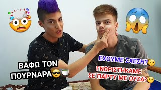ΕΧΟΥΜΕ ΣΧΕΣΗ..?🍵👀 (feat. Pournaras) | Themicorn