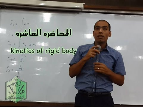 Mechanics | kinetics of rigid body (Ch.3) | Lecture 10