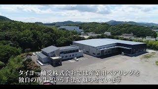 タイヨー軸受㈱ 会社紹介 thumbnail
