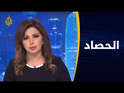 الحصاد- إيران.. اتهام للرياض وأبو ظبي  - نشر قبل 3 ساعة