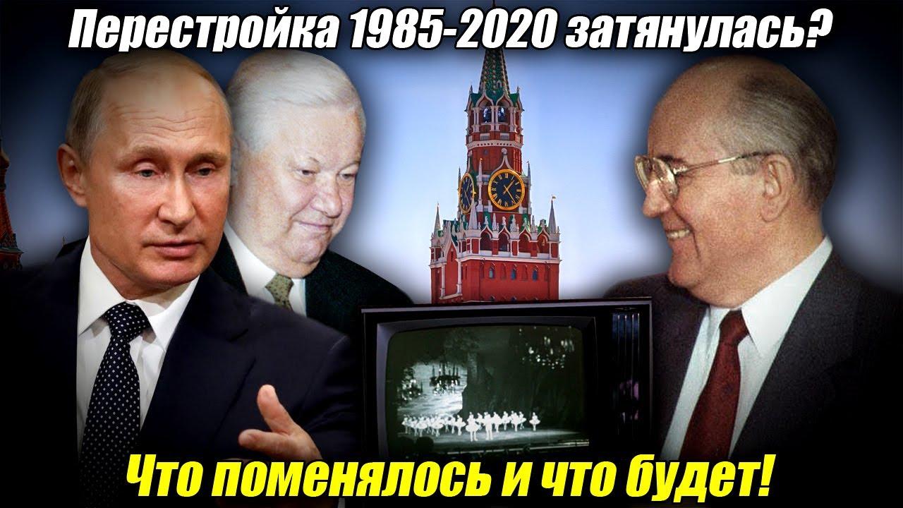 Перестройка 1985-2020 затянулась? Что поменялось и что будет!