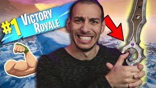 ΤΟ ΝΕΟ ΣΠΑΘΙ ΕΠΡΕΠΕ ΝΑ ΦΥΓΕΙ | Fortnite Battle Royale Gameplay