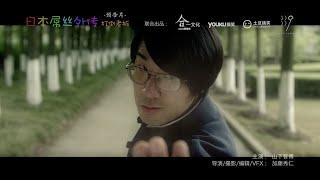 日本屌丝回来了 【绅士大概一分钟】 地方病 検索動画 16