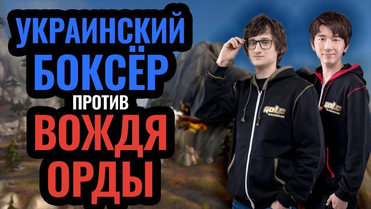 Украинец бросил вызов Вождю Орды. Foggy (NE) vs Lyn (ORC) [Warcraft 3]