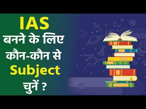 IAS बनने के लिए कौन कौन से Subjects लें || How to choose subject for UPSC/ IA
