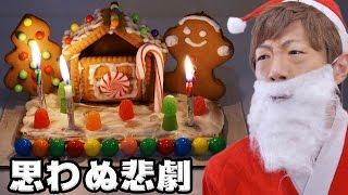 クリスマスイブなのでお菓子の家作っていたら悲劇が起きた。 thumbnail