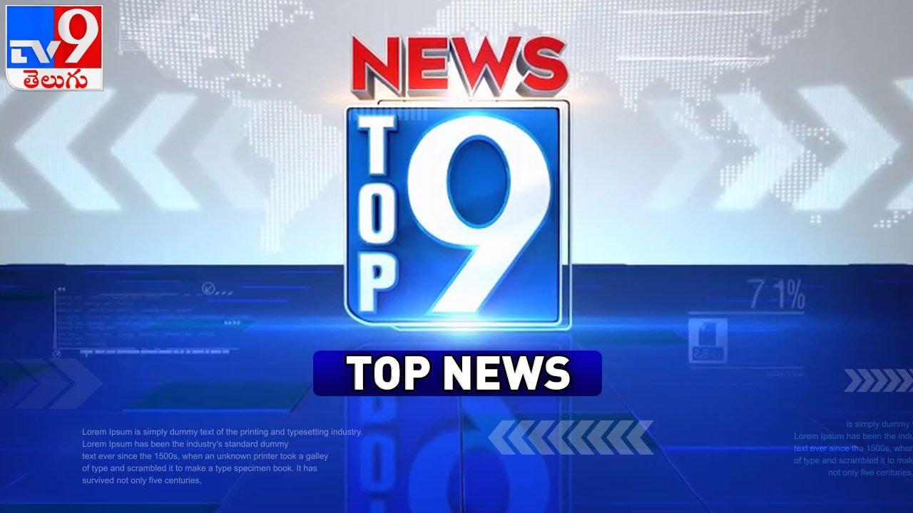 Download Top 9 News : Top News Stories    25 June 2021 - TV9