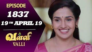 VALLI Serial   Episode 1837   19th April 2019   Vidhya   RajKumar   Ajai Kapoor   Saregama TVShows