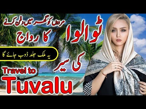 Amazing facts about Tuvalu in Urdu or Hindi by Toqeer TV  travel VLog tuvalu culture nanumea pacific