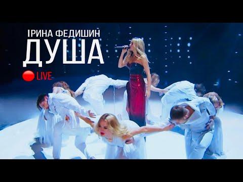 """Ірина Федишин - Душа   (LIVE) сольний концерт """"Білі троянди"""""""