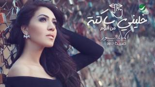 Asma Lmnawar ... Khallini Sakta - With Lyrics | اسما لمنور ... خليني ساكتة - بالكلمات