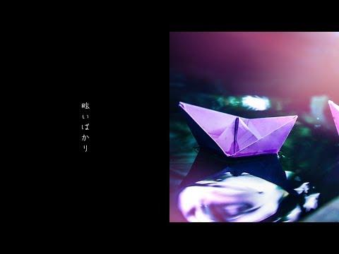 Aimer (エメ) - 眩いばかり [Mabayui Bakari] Lars Leia Cover