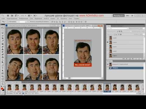 Фотошоп урок Анимация в фотошопе