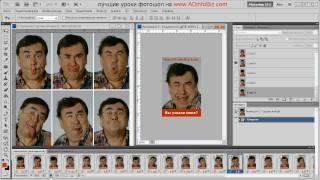 Фотошоп урок Анимация в фотошопе(Как БЕСПЛАТНО сделать свой интернет в 2 раза быстрее за 5 мин: http://kurs-video.com www.ADinfoBiz.com - видео-уроки фотошоп...., 2011-01-29T17:24:55.000Z)