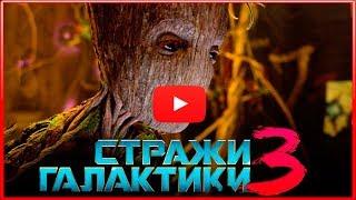 🎥 Стражи Галактики 3 - Обзор на русском (Что нам покажут?)