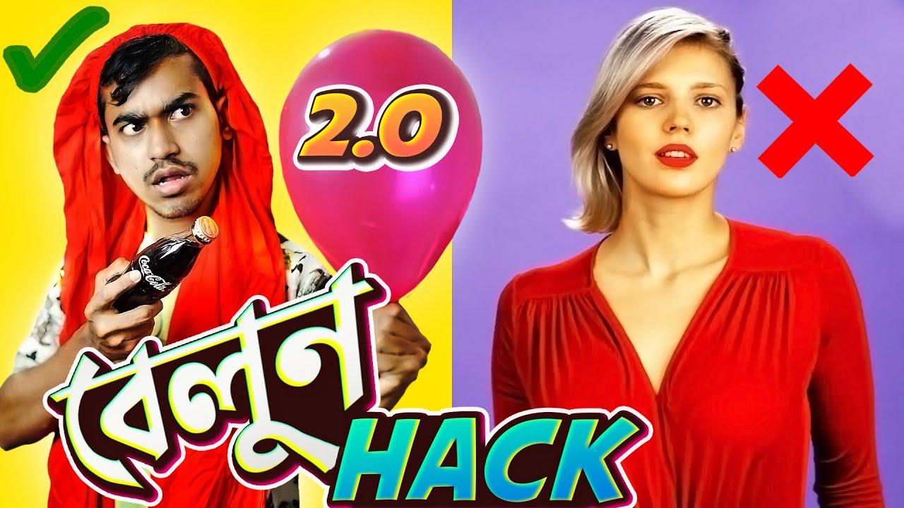 বেলুন হ্যাক 2.O এর বিনোদন | Weird Life Hack Bangla Funny Video | Rifat Esan | Bitik BaaZ