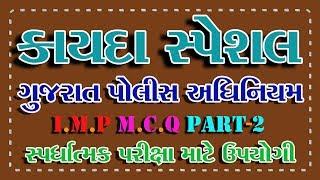 ગુજરાત પોલીસ અધિનિયમ ભાગ-2 || Gujarat police act 1 || Law In Gujarat || Gujarat Police Eaxms 2018