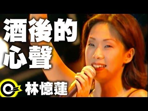 林憶蓮 Sandy Lam【酒後的心聲 In Wine There Is Truth】Official Live Video