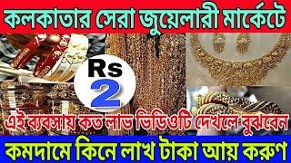 মাত্র ২টাকায় দামি সিটি গোল্ড|City Gold Imitation Cheapest Jewelry Kolkata Borobazar|লাখ আয় টাকা করুণ