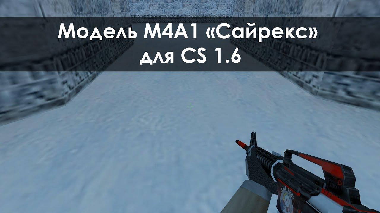 Скачать модели оружия [m4a1] для cs 1. 6.