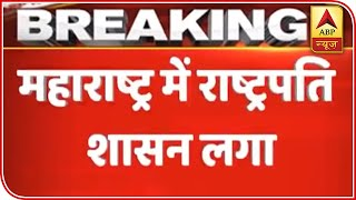 President's Rule Imposed In Maharashtra Amid Chaos | ABP News