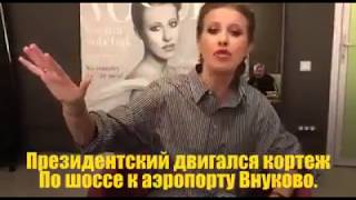 Ксения Собчак прочитала стихотворение о своем президентстве