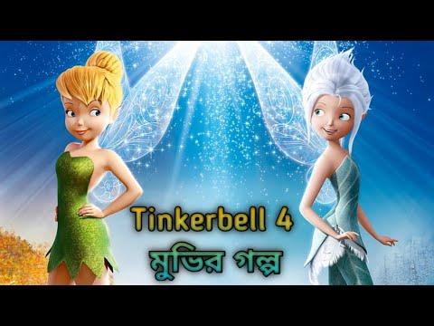Download Tinkerbell 4   (2012) Movie Explain  in Bangla ll Full Movie  Explain in বাংলা
