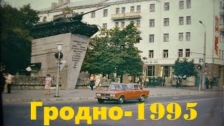 Альбом из Гродно - 1995. Документальный фильм. Компания TV-SAD