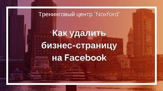 как удалить бизнес страницу на фейсбук