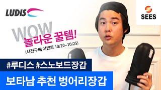 [루디스] 20/21 신상 프리스타일 스노우보드 벙어리…