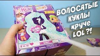Куклы HAIRDORABLES SURPRISE DOLLS те самые УБИЙЦЫ LOL
