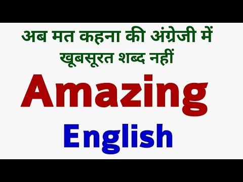 Amazing English Facts | Amazing English words | Wonderful English words | English bolna sikhe Taukir
