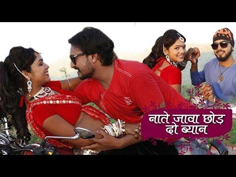 New Rajasthani Song 2017 !! नाते जावा छोड़ दो बयान !! By प्रभु मंदारिया !!