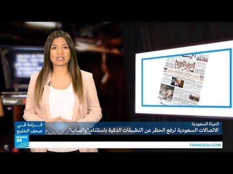 السعودية تعلن رفع الحظر عن تطبيقات الاتصالات عبر الإنترنت باستثناء -واتساب-  - 12:22-2017 / 9 / 21