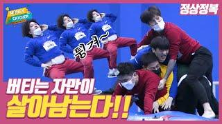 [팝콘티비] #3. 머니캐쳐 체육대회 - 정상정복