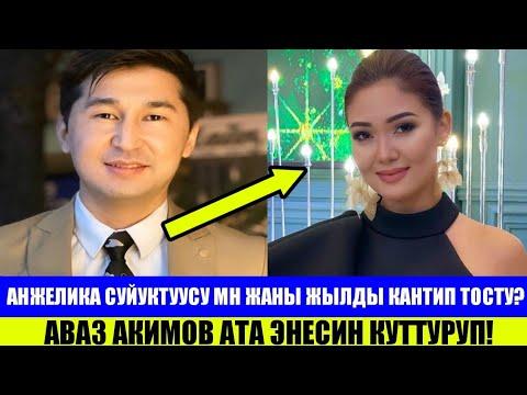 Кыргыз Эстрада Жылдыздары 2020 Жылды Кандай Тосушту?!