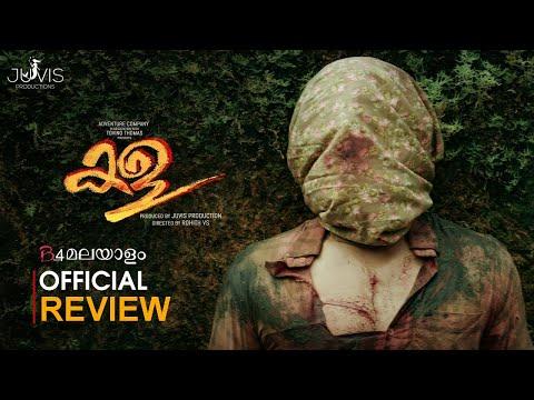 Kala Movie Review | Tovino Thomas | Rohith V S | Juvis Productions | Adventure Company