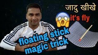 माचिस की तिल्ली को उड़ाने का जादू सीये/magic floating cards trick revealed